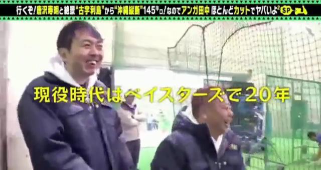 アンガールズ田中vsヤクルト石井琢朗_24