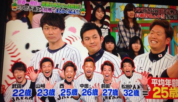 VS嵐_侍ジャパン_11