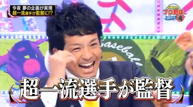 中居正広のプロ野球魂_俺のベストナイン2014_09