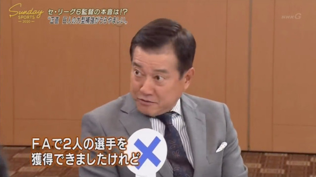 セリーグ6球団監督_座談会_NHK_39