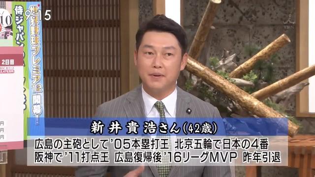 新井さん張本サンデーモーニング_02