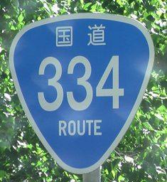 R334_onigiri