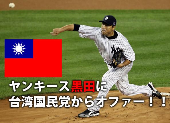 kuroda_taiwan