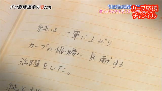 廣瀬純プロ野球選手の妻未来日記_50