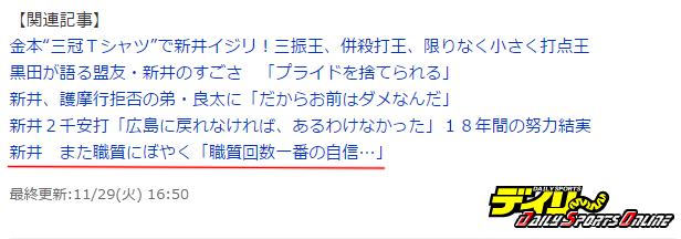 新井_職務質問