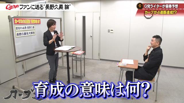 カープ道_長野久義論_プロ野球死亡遊戯_148