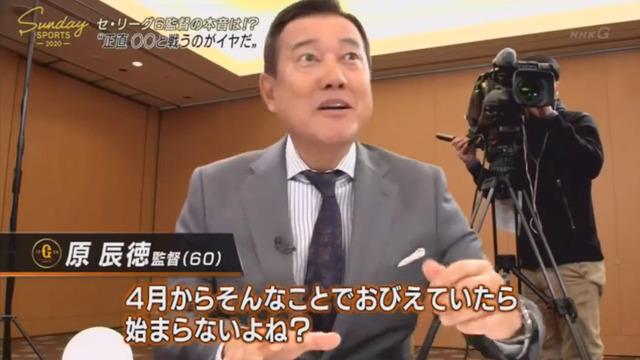 セリーグ6球団監督_座談会_NHK_08