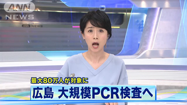広島市_PCR検査_無料で80万人