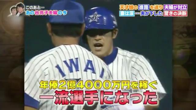 石井琢朗_プロ野球の妻たち_81
