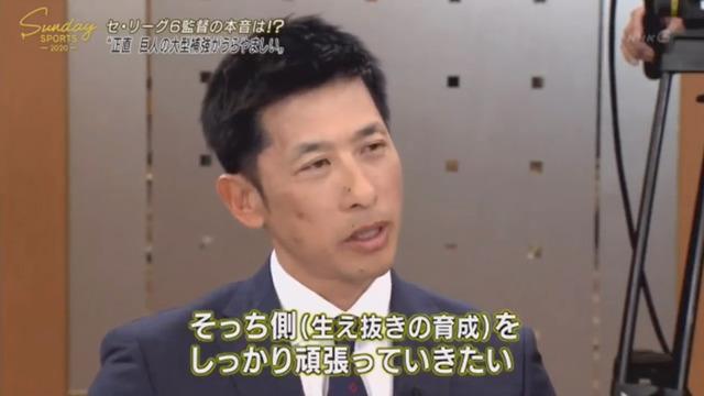 セリーグ6球団監督_座談会_NHK_34