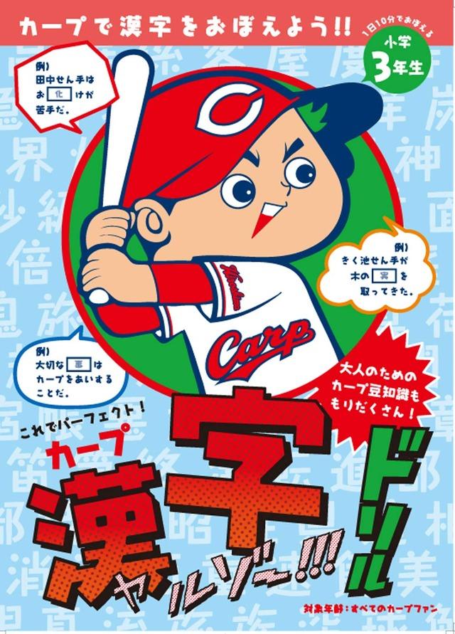 広島カープ漢字ドリル_09