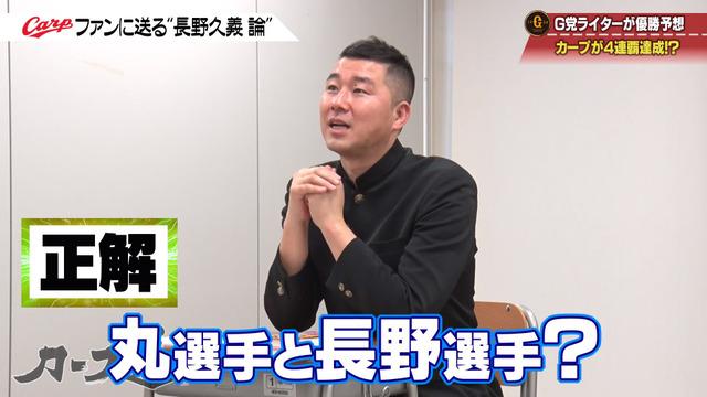 カープ道_長野久義論_プロ野球死亡遊戯_153