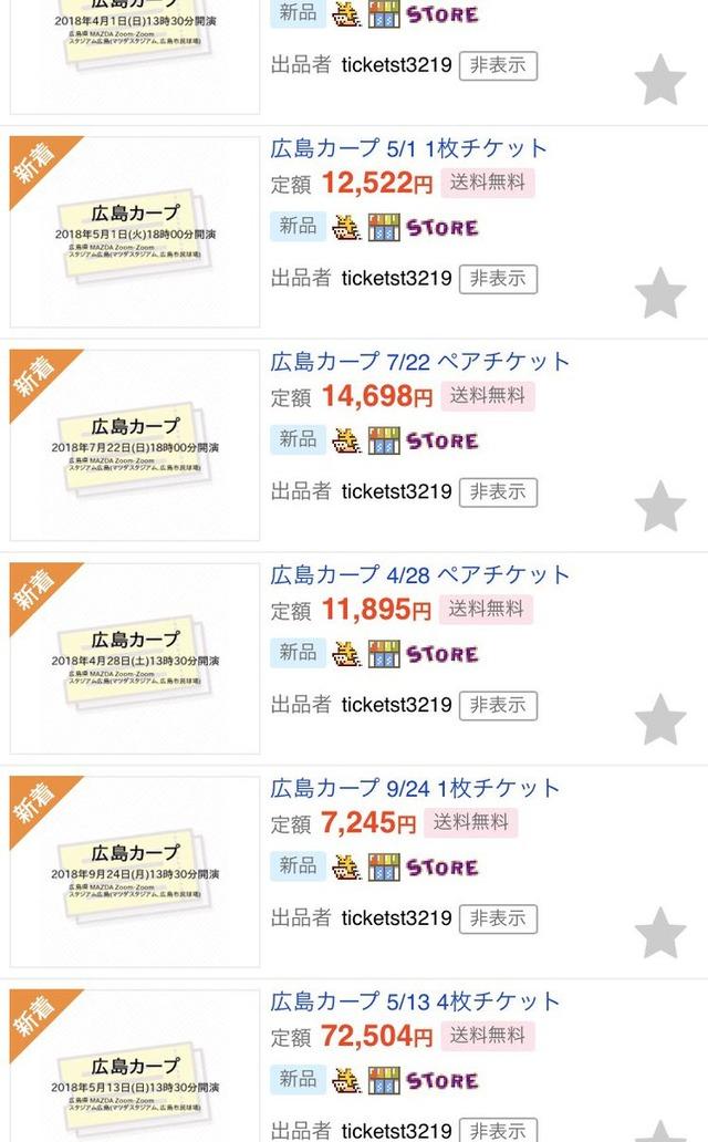 カープチケット大量転売 (1)