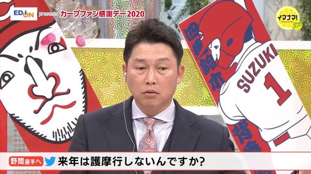 カープ野間新井さんと鈴木誠也にイジメられる_11