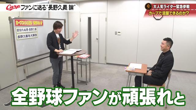カープ道_長野久義論_プロ野球死亡遊戯_63