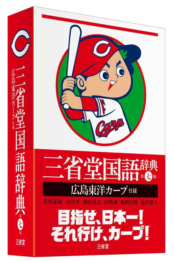 広島カープ辞書