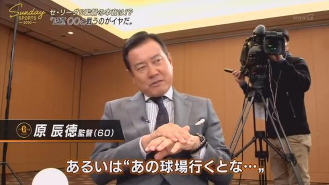 セリーグ6球団監督_座談会_NHK_07