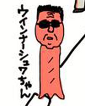 ウィンナーシュワちゃん_似顔絵