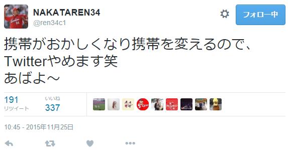 中田廉Twitter辞める_01