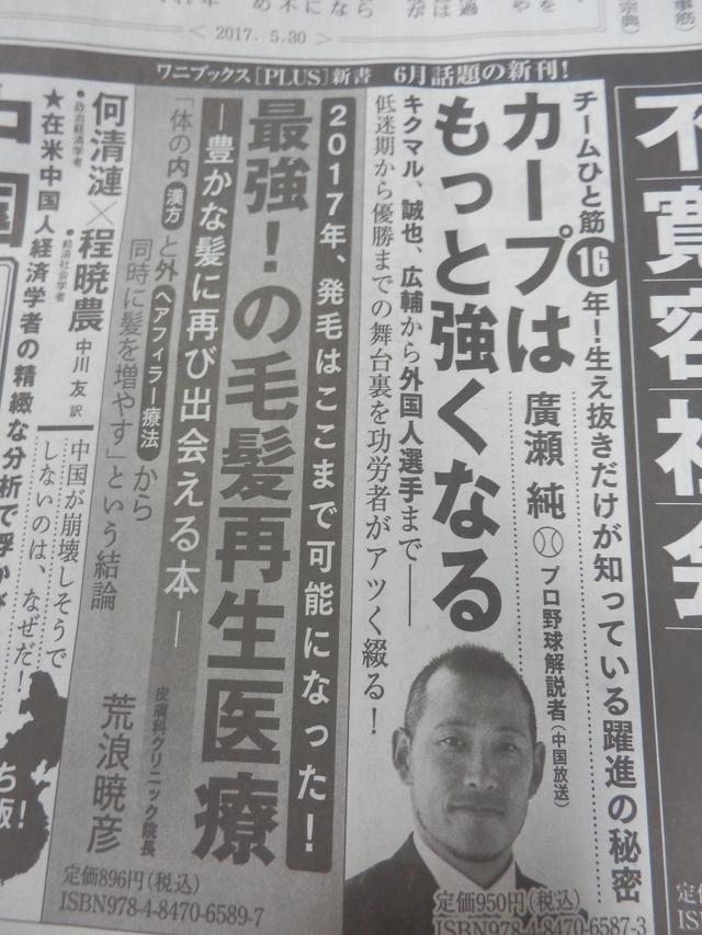 広島カープ_廣瀬純_毛髪_広告