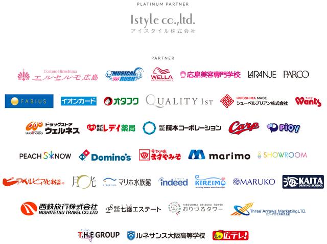 東京ガールズコレクション広島スポンサー