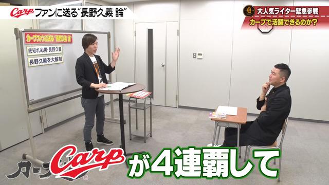 カープ道_長野久義論_プロ野球死亡遊戯_56