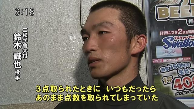 鈴木誠也高校野球投手02