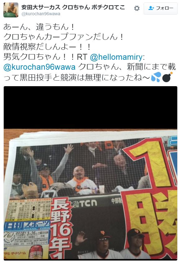 クロちゃん_巨人ファン02