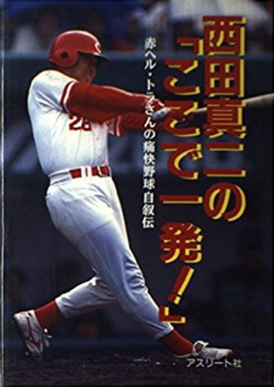 広島カープ西田真二自伝本