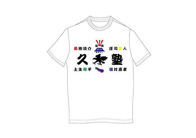 久本塾Tシャツ2017 (2)