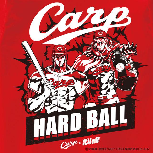 広島カープ北斗の拳コラボTシャツ
