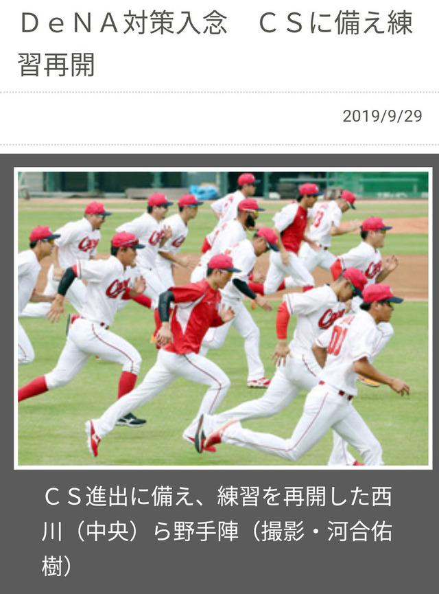 カープ横浜DeNA対策入念CSに備え練習再開