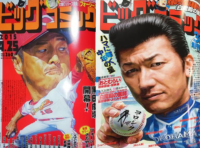カープ黒田、横浜三浦…エースがFA移籍しなかった理由