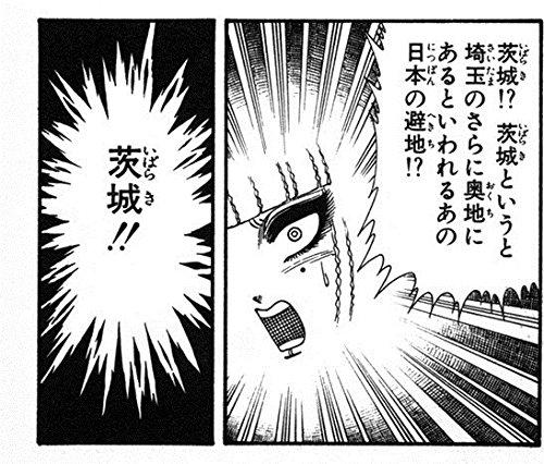 跳んで埼玉マンガ (2)