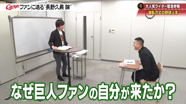 カープ道_長野久義論_プロ野球死亡遊戯_02