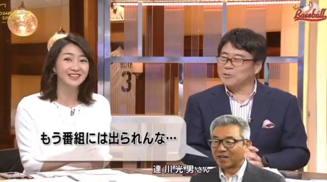 達川光男_NHKに逆神ぶりを晒される_05