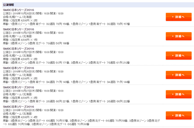 日本シリーズチケット札幌ドーム定価リセール