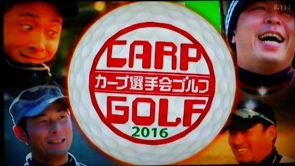 カープ選手会ゴルフ2016_01