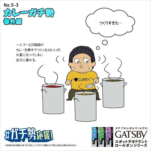 カレーガチ勢_03