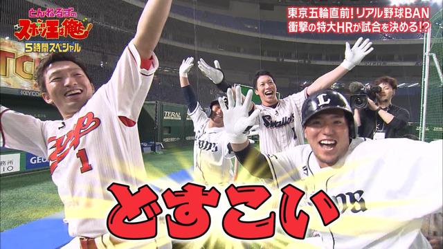 鈴木誠也リアル野球BAN