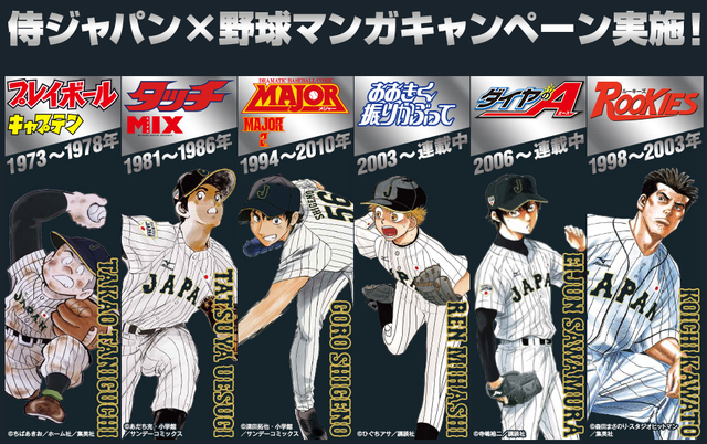 侍ジャパン野球マンガ