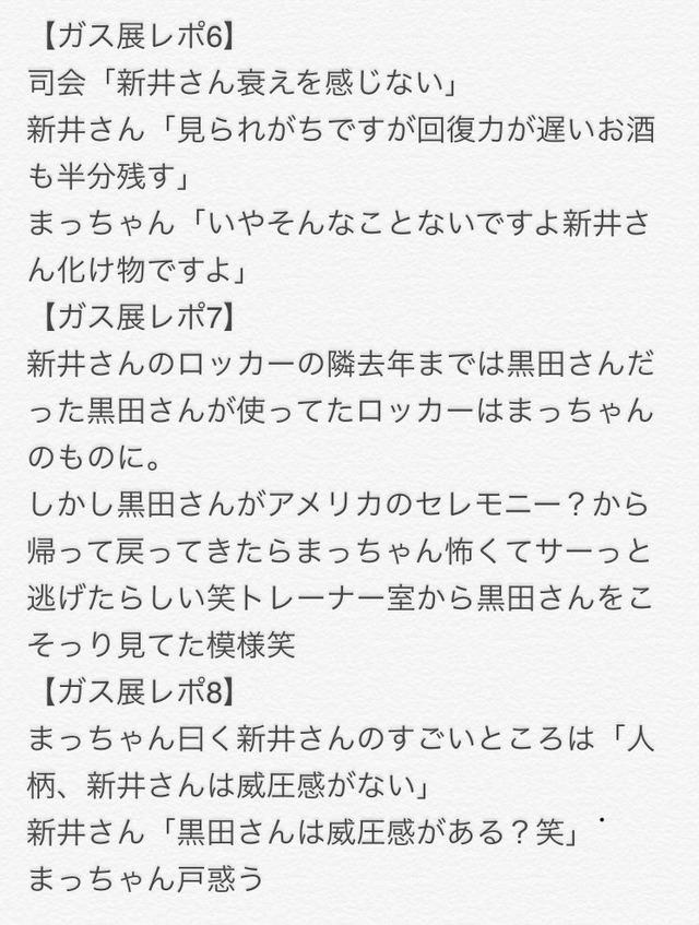 ガス展2017新井貴浩松山竜平トークショーレポート_02