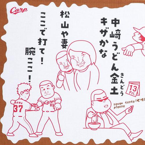 カープ手拭い回文 (2)