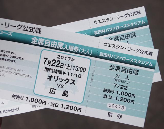広島オリックス富田林チケット