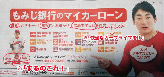 もみじ銀行丸広告