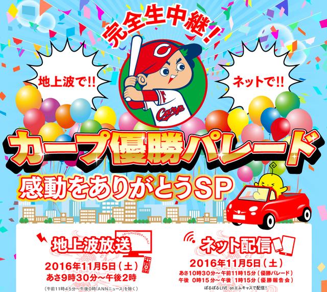 広島カープ優勝パレード生放送