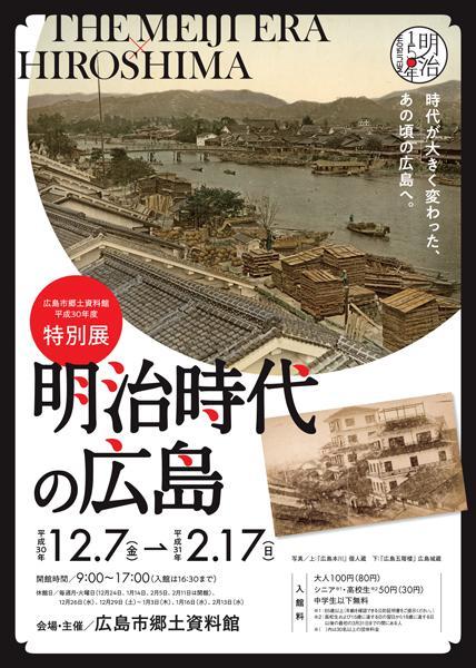 明治時代の広島