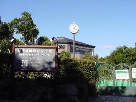 落合記念館