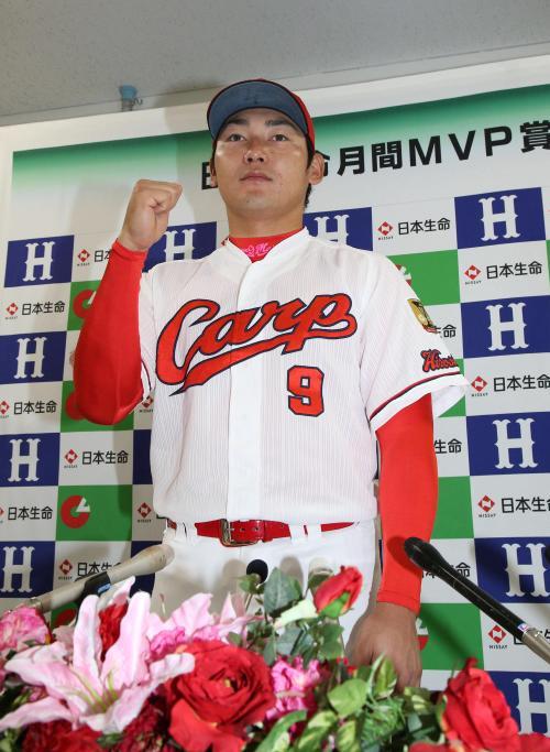丸佳浩月間MVP
