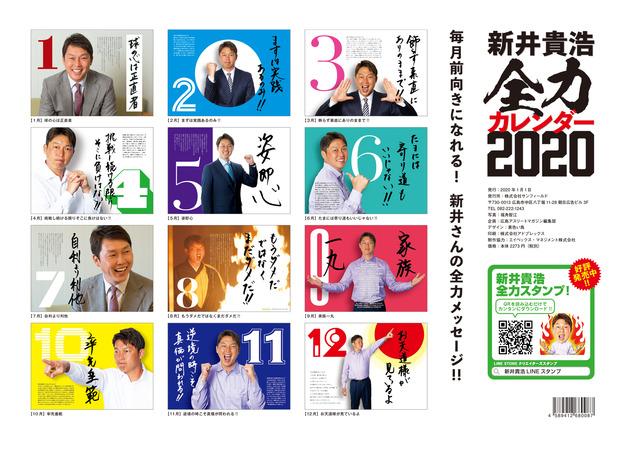 新井貴浩全力カレンダー2020
